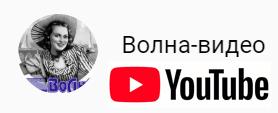Волна-видео ютуб