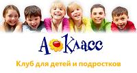 Акласс