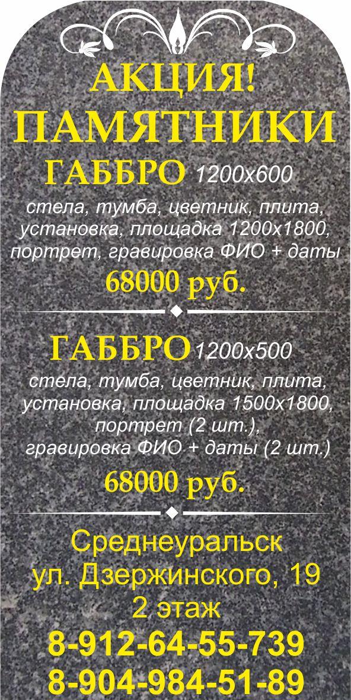 памятники - акция