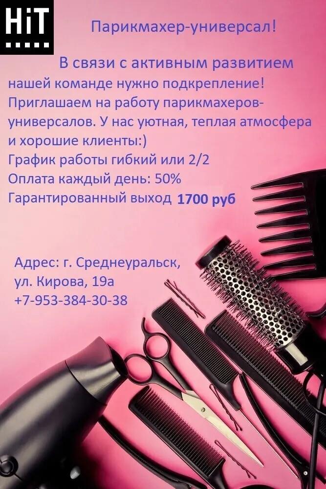 вакансия парикмахер